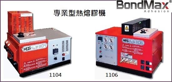 專業型熱熔膠機