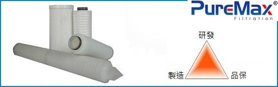 折疉式薄膜濾芯
