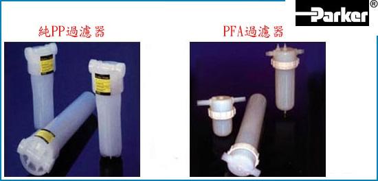 純PP過濾器