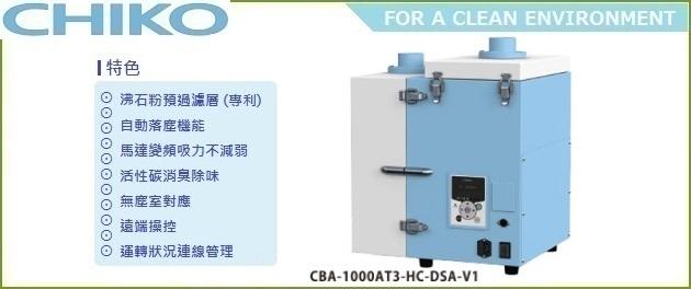 CHIKO® CBA-1000系列煙塵過濾機