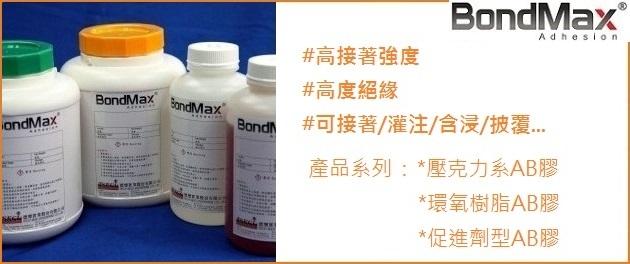 BondMax® EPOXY環氧樹脂接著劑