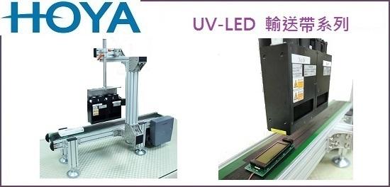 UV LED機台