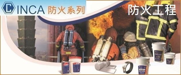 防火工程施工