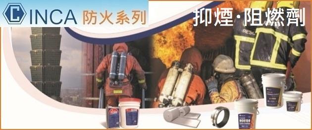 防火阻燃劑