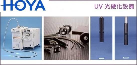 UV固化機