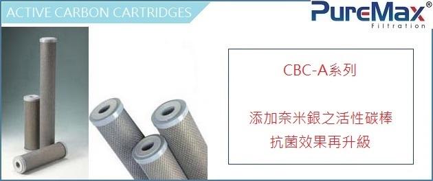 奈米銀活性碳濾芯