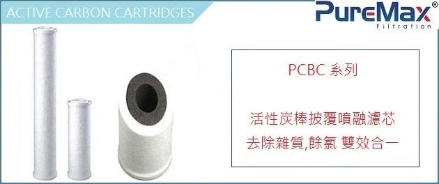 PP活性碳棒濾芯